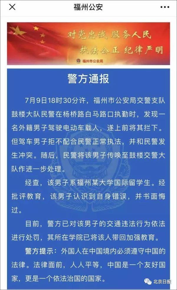 留学生违规推搡交警 态度嚣张称是外国人不懂中国法规
