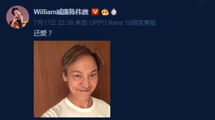 陈伟霆老年妆 头发花白满脸褶子太逼真