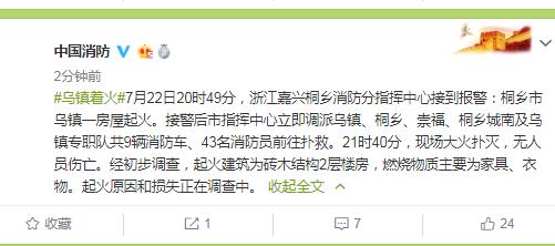 浙江乌镇着火 大火扑灭无人员伤亡