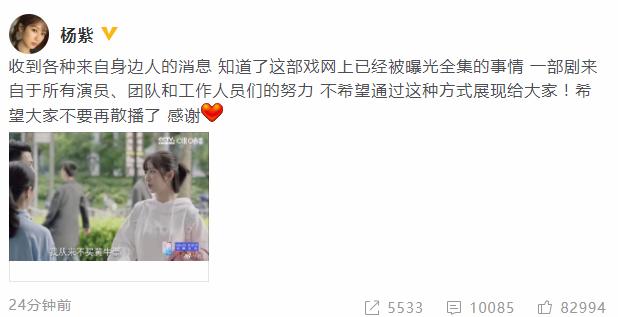 杨紫呼吁不要散播 杨紫李现主演《亲爱的,热爱的》全集遭泄露
