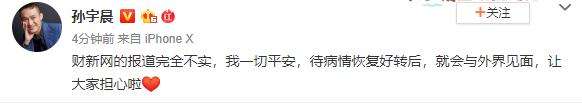 孙宇晨回应被限制 报道不实我一切平安