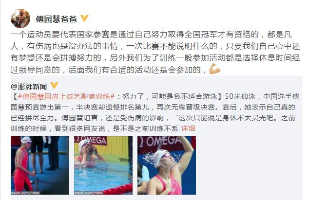 傅园慧爸爸回应质疑 傅园慧参加综艺节目经领导同意