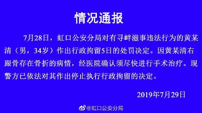 黄毅清被停止拘留 黄毅清因骨折停止行政拘留怎么回事?