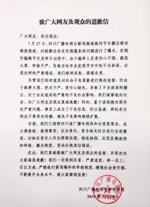 """四川电视台道歉 """"暗访""""按摩店节目现不雅画面引吐糟"""