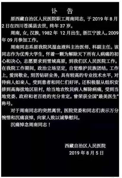 "周南�t生去世 全��""最美�t生""周南��去世 ��Y西藏10年"
