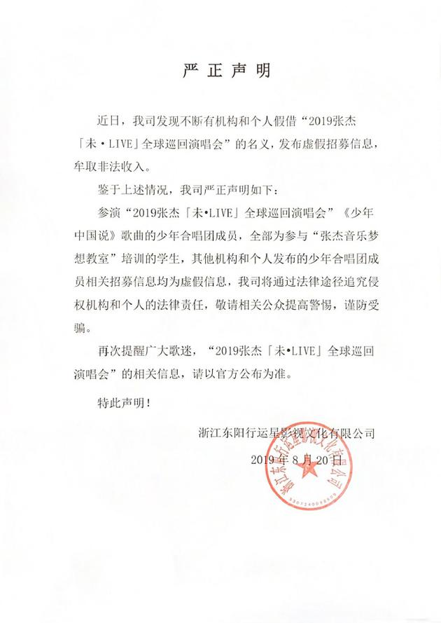 张杰工作室声明打假 对发布虚假招募信息牟利