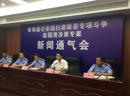 黄梅警方打掉一黑社会组织  16人被抓