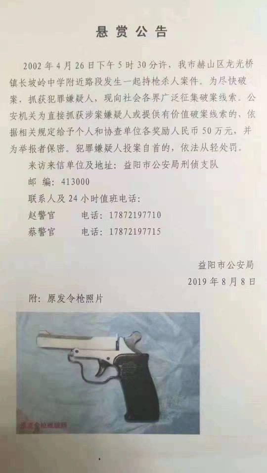 李尚平枪杀案线索 警方悬赏50万征李尚平被枪