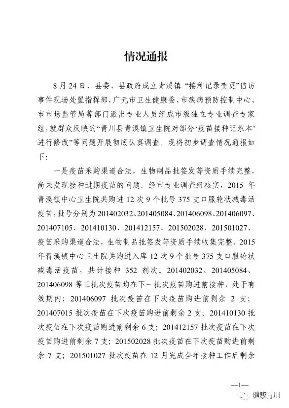 青川疫苗风波通报 接种证信息涂改销毁情况属实 涉事院长被停职