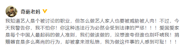 张艺兴妈妈发文 张艺兴及家人疑被威胁被人肉