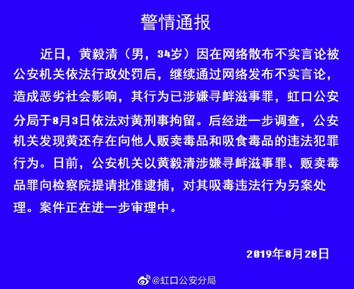 黄毅清被提请批捕 黄毅清涉寻衅滋事贩卖毒品