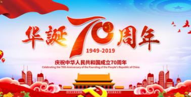 70周年大阅兵 2019建国70周年大阅兵最新消息