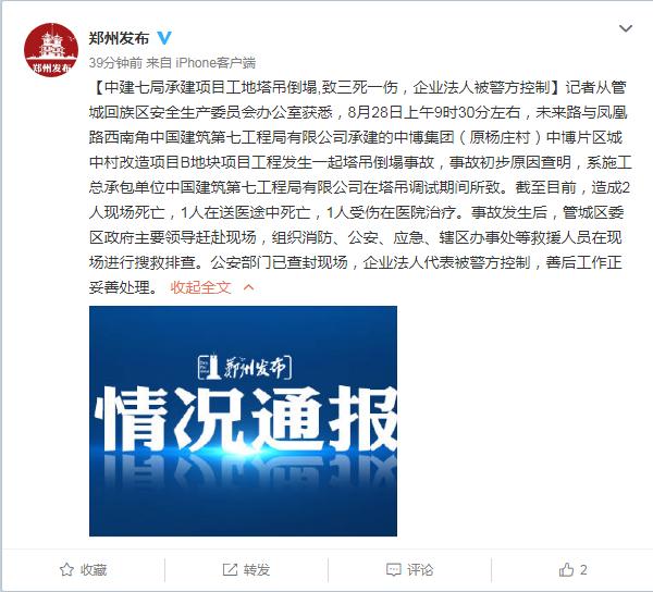 郑州工地塔吊倒塌 致3死1伤 企业法人代表被