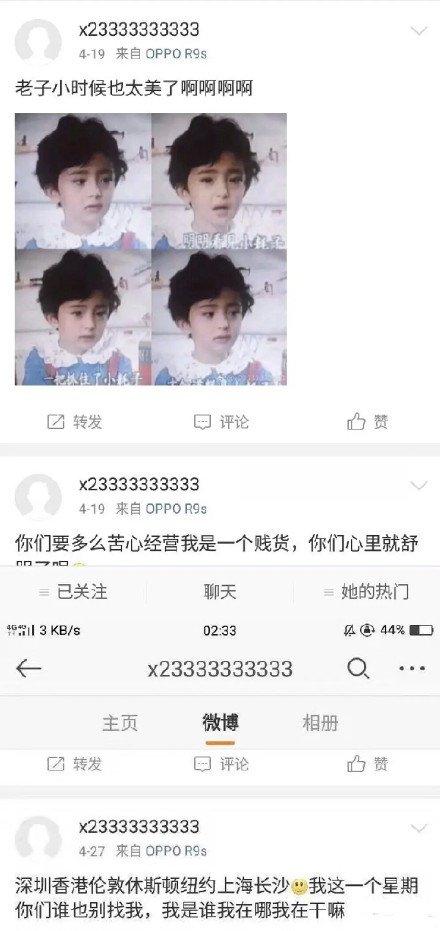 """疑似杨幂小号曝光 晒杨幂幼时照片以""""老子"""""""