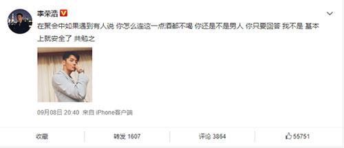 李荣浩分享拒酒妙招 网友调侃:浩浩还是个宝