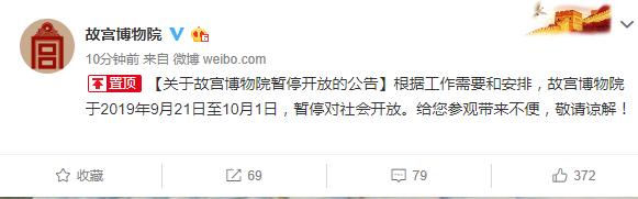故宫暂停开放 故宫9月21日至10月1日暂停对社会开放