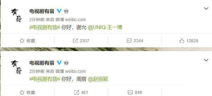 有翡官宣男女主角 赵丽颖饰演周翡 王一博饰