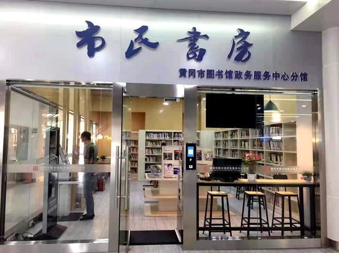 黄冈市首家无人值守城市书房将于9月27日开馆