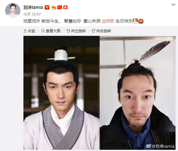"""刘涛为胡歌庆生 刘涛晒""""梅长苏""""照片为胡歌"""