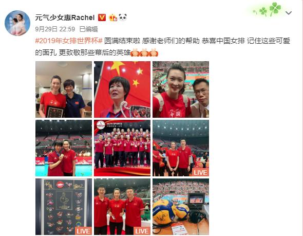 惠若琪祝贺女排夺冠 惠若琪以央视解说嘉宾身份全场参与比赛