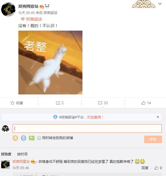 曝杨天真将签约郑爽 郑爽方回应假的不认识