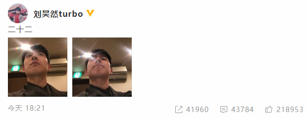 刘昊然晒迷之自拍 刘昊然晒自拍照庆22岁生日
