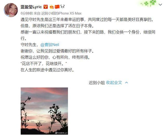 """曹骏蓝盈莹分手 """"守时先生""""""""迟到小姐""""曾是观众心目中模范情侣"""
