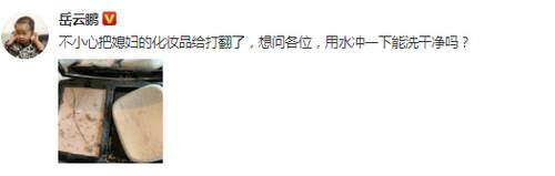 岳云鹏打翻化妆品妻子回应 郑敏称就是博大家一乐