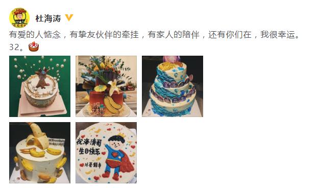 杜海涛生日感性发文 被网友借机催婚 涛哥抓紧把大事办了