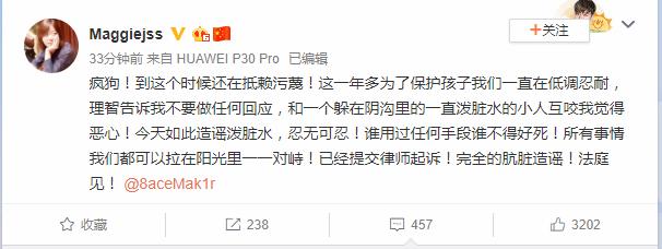 贾乃亮姐姐回应PGone 贾乃亮姐姐起诉PGone并喊话法庭见