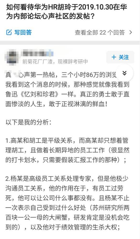 华为HR控诉 胡玲痛诉华为HR领导怎么回事?