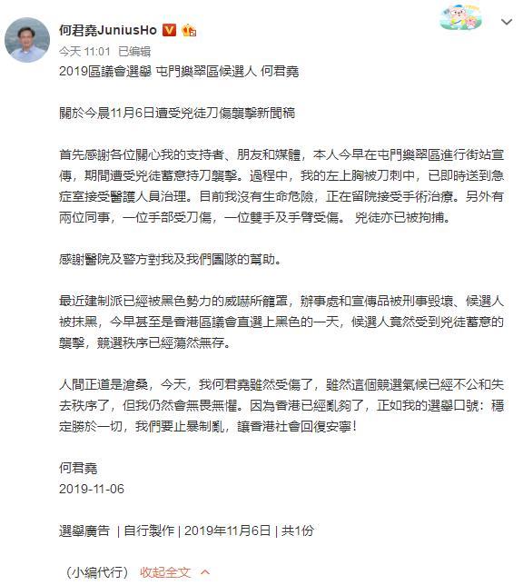 何君尧遇袭首发声 我们要止暴制乱 让香港社会回复安宁
