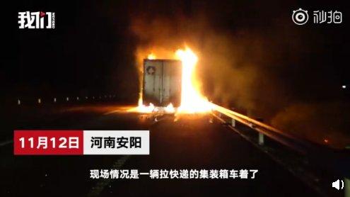 13吨快递货车起火 你的快递可能被烧了