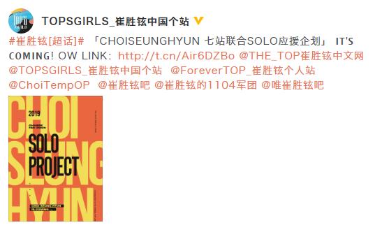 中国粉丝仍支持TOP 韩BIGBANG成员TOP曾因吸毒被判缓刑