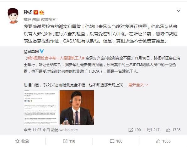 孙杨感谢尿检官 兴奋剂检测助理竞是建筑工人