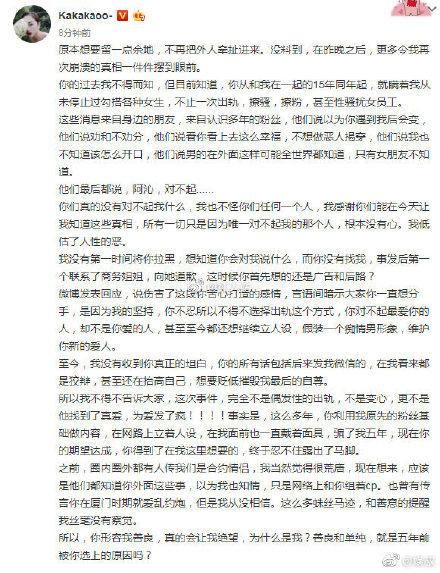 阿沁再曝刘阳渣历史 不止一次出轨撩粉甚至性骚扰女员工