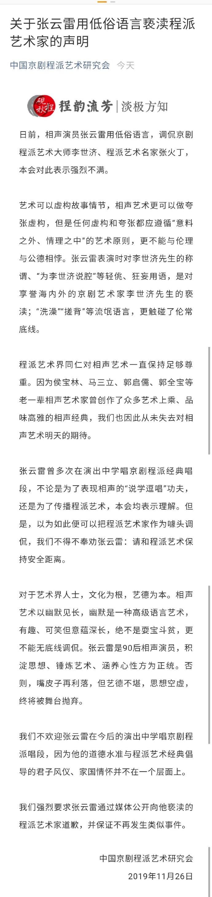 京剧研究会要张云雷道歉 望张云雷和程派艺术保持距离
