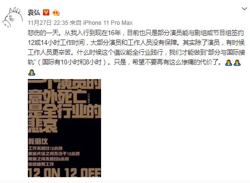 袁弘呼吁拒绝疲劳工作 一个演员的死亡 是全行业的悲哀