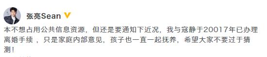 张亮寇静离婚 张亮宣布2年前已和寇静离婚怎么回事?