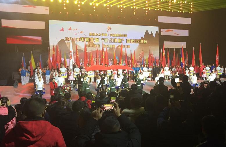 """2019年湖北省""""相約小康""""縣市運動會黃岡舉行"""