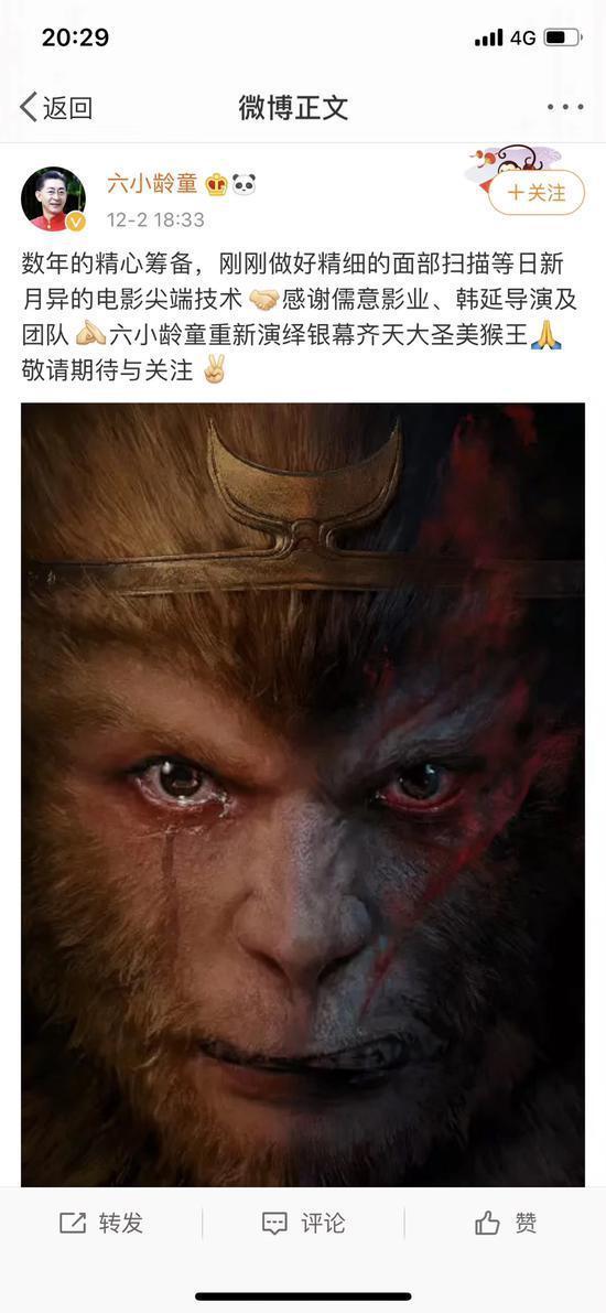 六小龄童再演孙悟空 出演《西游记真假美猴王》