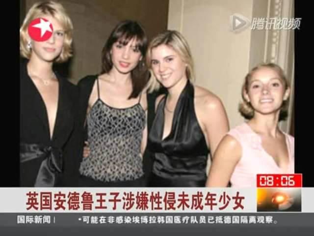 女子控诉王子性侵 细节曝光