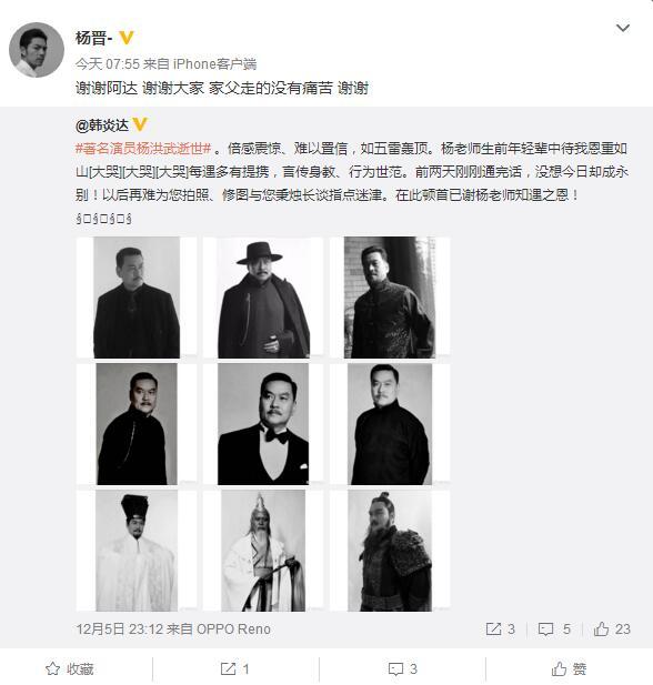 杨洪武因心梗逝世 演员杨洪武心梗去世仅58岁