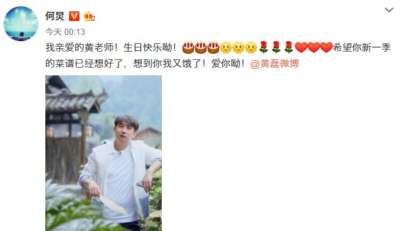 何炅发文为黄磊庆生 想到你我又饿了!爱你呦!