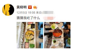 黄晓明分享吃火锅照 神秘女被疑是angelababy