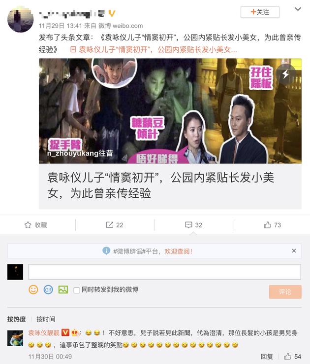 """袁咏仪帮儿子澄清""""绯闻 长发美女是男儿身"""