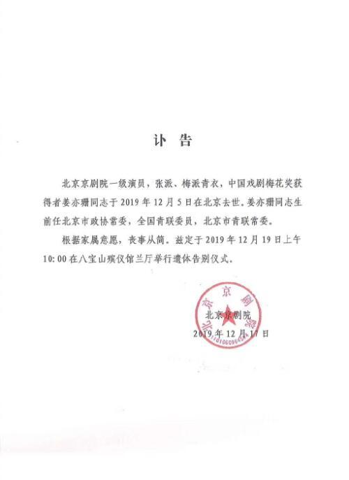姜亦珊遗体告别 京剧演员姜亦珊离世年仅41岁