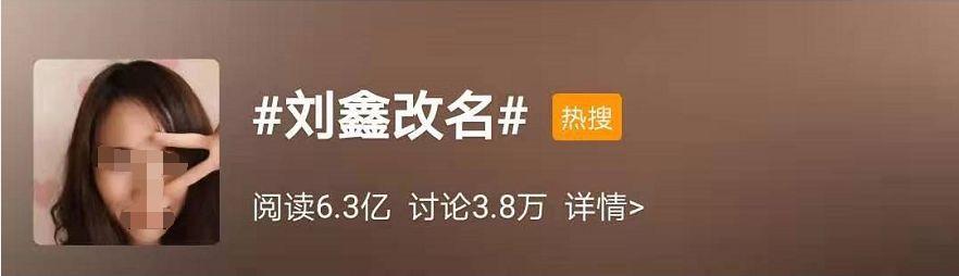 刘鑫微博被封怎么回事 刘鑫是谁个人资料刘鑫微博被封原因