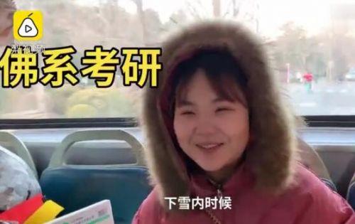 佛系女生裸考清华 张贞贞参加清华大学研究生考试
