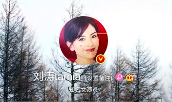 刘涛用粉丝亲吻图做头像